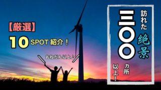 日本一周観光スポット10選