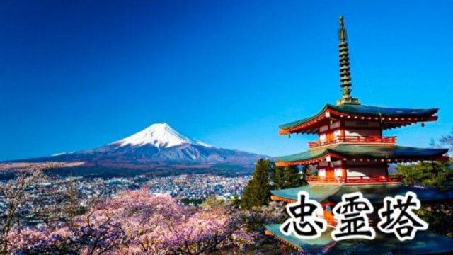 新倉山浅間公園(忠霊塔)