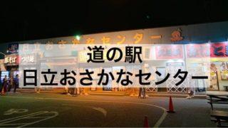 道の駅日立おさかなセンター