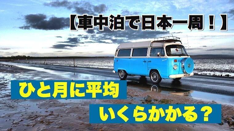 車中泊で日本一周の費用