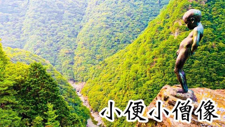 祖谷渓の小便小僧像