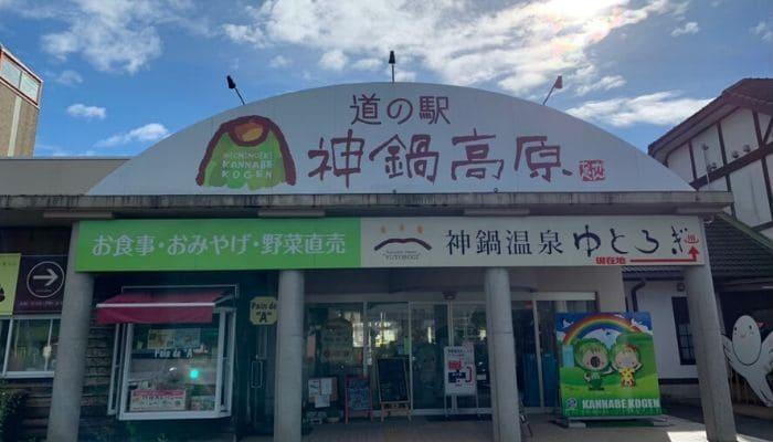 道の駅神鍋高原
