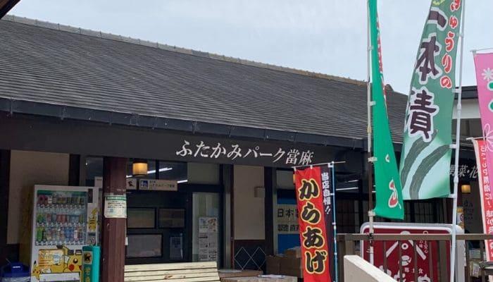 道の駅ふみたかパーク富麻
