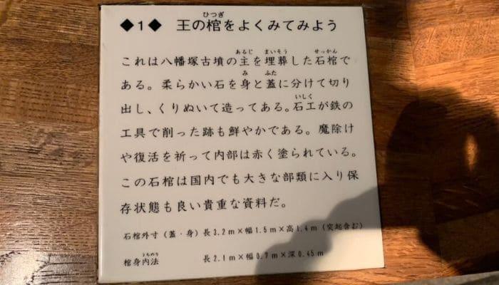 八幡塚古墳