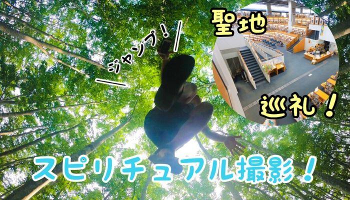 日本一周日記新潟県