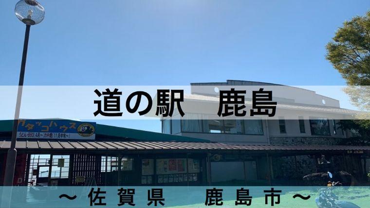道の駅鹿島