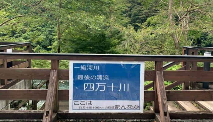 道の駅四万十川大正情報館