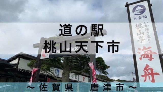 道の駅桃山天下市