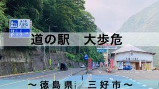 道の駅大歩危
