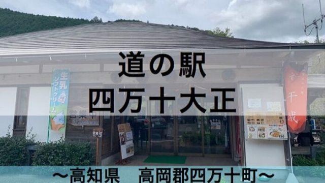 道の駅四万十川大正