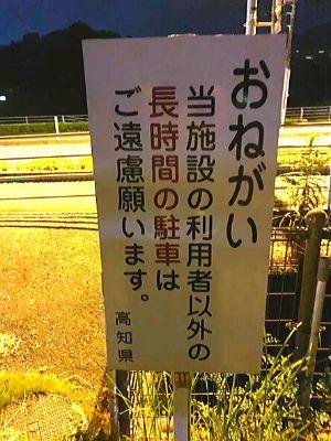 道の駅南国看板