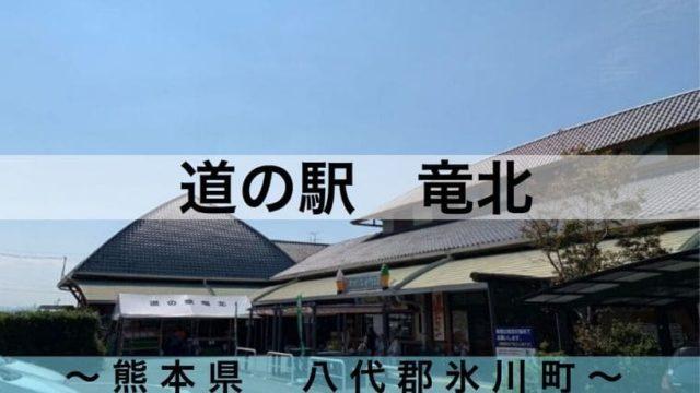 道の駅竜北