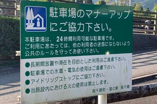 道の駅高千穂