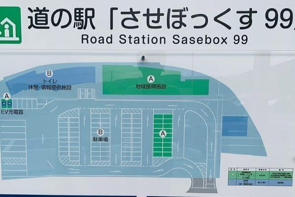 道の駅させぼっくす99