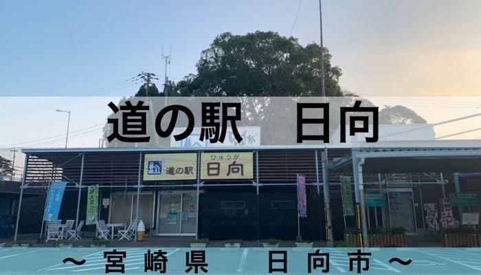 道の駅日向