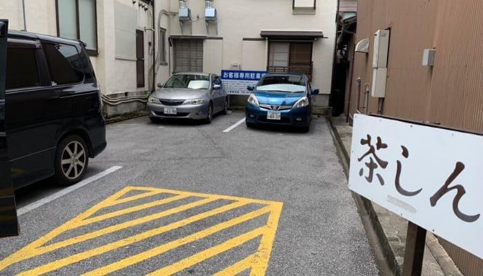 滋賀県グルメ 茶しん