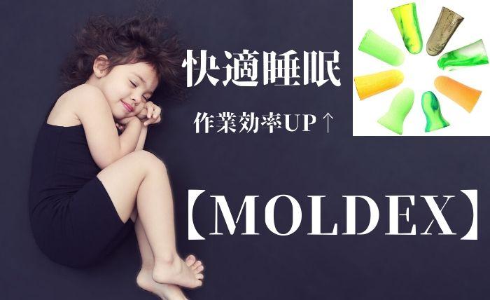 Moldexの耳栓