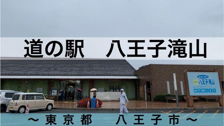 道の駅八王子滝山