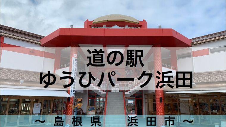 道の駅ゆうひパーク
