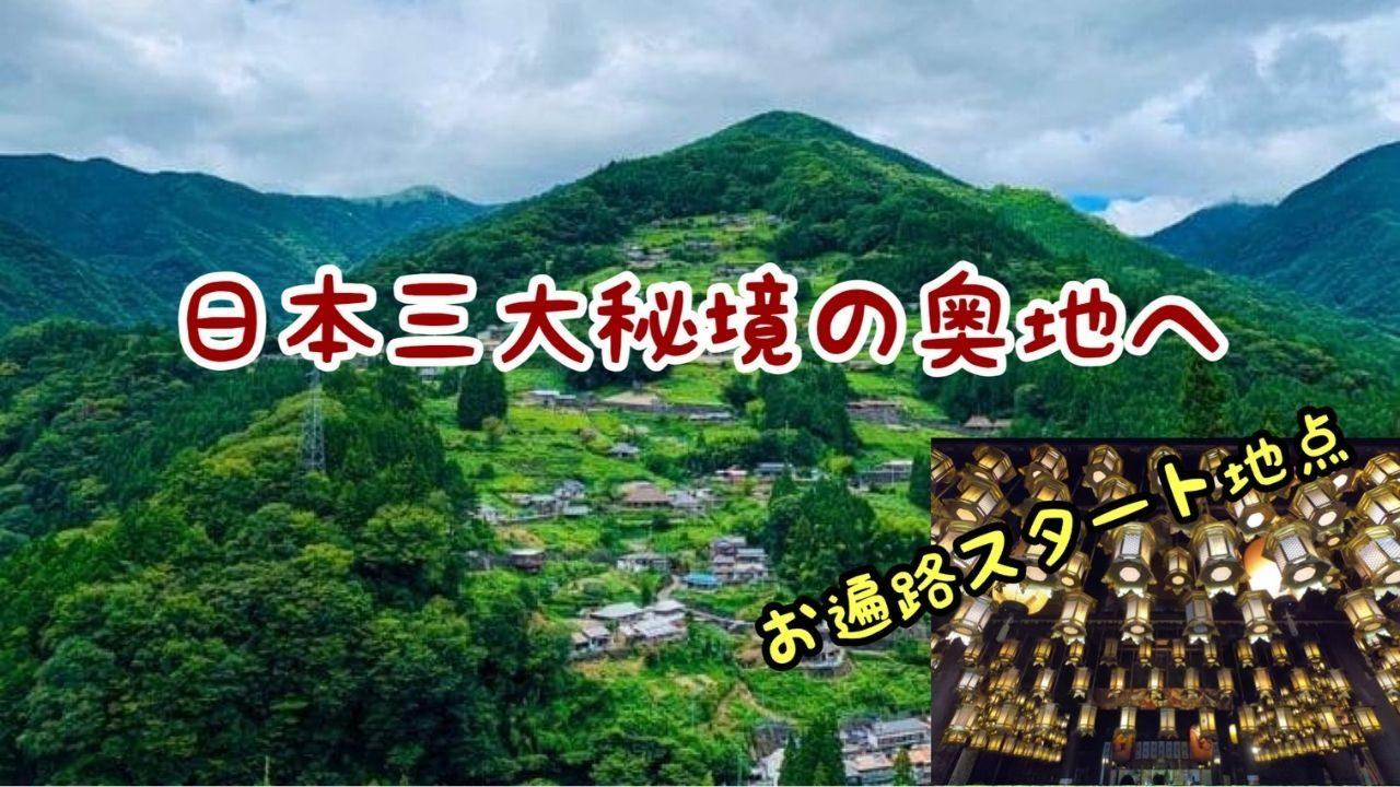 徳島県日本一周