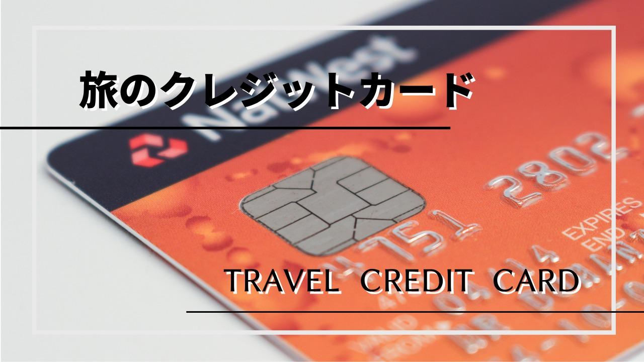 旅のクレジットカード