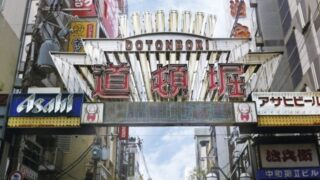 大阪府のおすすめ車中泊スポット