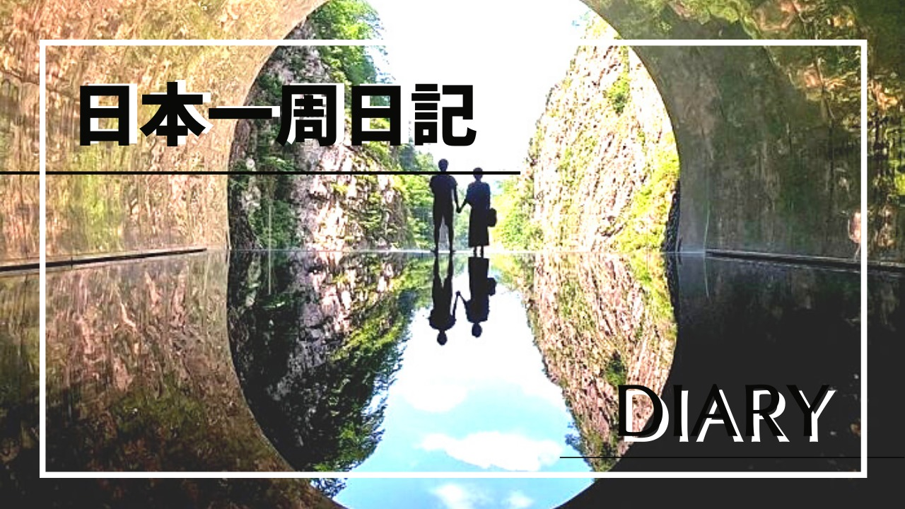 日本一周日記