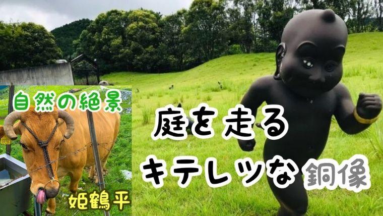 愛媛県日本一周日記