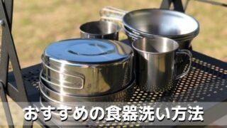 おすすめの食器洗い方法 (2)