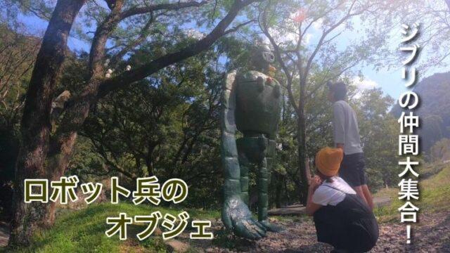 ロボット兵のオブジェ (13)