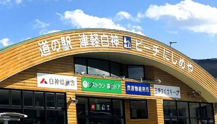 道の駅中津軽神