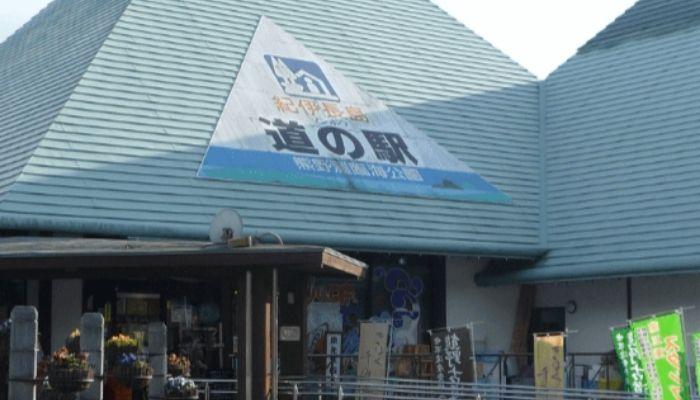 道の駅紀伊長島マンボウ