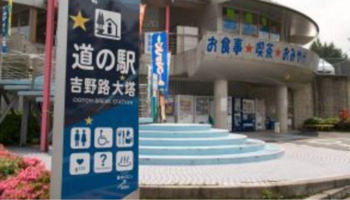 道の駅 吉野路 大塔