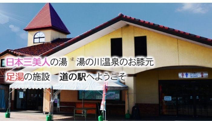 道の駅 本庄